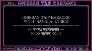 Kokhono valobashoni & Asif akbar song copy Titu Mozumder