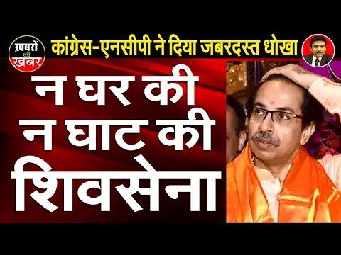 Sharad Pawar ditches Shiv Sena Dr.Manish Kumar Opinion Post