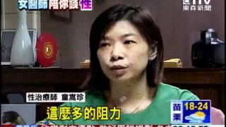 37歲女「性治療師」 看活春宮教學