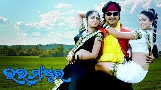 Odia Movie | Love Master | Hai Mate Chapan Chori | Babusaan | Riya | Poonam | Latest Odia Songs