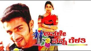 Avale Nanna Gelathi – ಅವಳೇ ನನ್ನ ಗೆಳತಿ   Kannada Romantic Full Movie   Vijay Raghavendra, Rakshitha