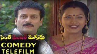 Sentiment Mogudu Comedy Telefilm 2016 || Surya, Surekha Vani || Latest Telugu Movies 2016