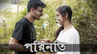 Porinoti - পরিনতি (Bangla Short Film) Best Of 2016/ Moment