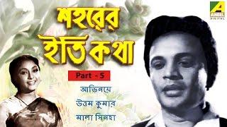 Saharer Itikatha | Bengali Movie Part - 5 | Uttam Kumar