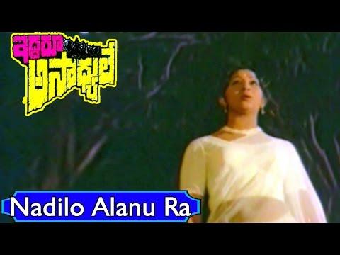 Nadilo Alanu Ra Video Song 2 - Iddaru Asadhyule Movie Songs - Krishna, Madhavi - V9videos
