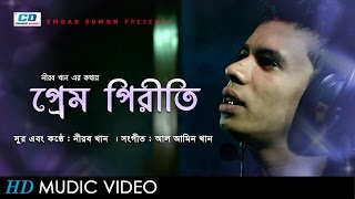 Prem Piriti by Nirob Khan | Bangla HD Music Video | 2017