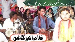 Ghulam Akbar Gulshan New Shahdi Program Multan Khurd