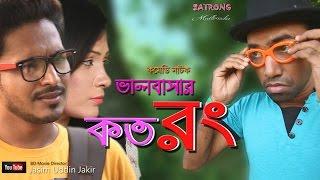 Valo Basar Koto Rong । Bangla New Drama Full HD -2017 । Rakib Khan । Dulal Ojha