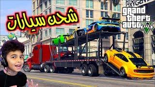 قراند 5 || شحن سيارات رياضية مع ددسن !!