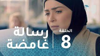 مسلسل #رسايل –حلقة8- هالة تتلقى رسالة غامضة تزيد الأمور تعقيدًا #رمضان_يجمعنا