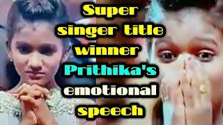 Prithika's emotional speech after getting Super singer junior title | Vijay TV | super singer finals