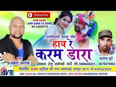 Xxx Mp4 सम्राट अशोक Cg Karma Geet Hay Re Karam Dara Samart Ashok New Chhattisgarhi Song Video 2018 3gp Sex