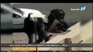 فیلم  مرگ ... پایان زندانیان در زندانهای ایران