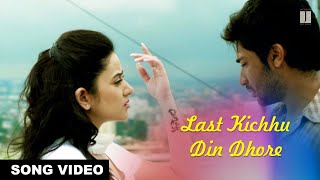 Last Kichhu Din Dhore - Video Song | FAKEBOOK | Gaurav Chakraborty | Ridhima Ghosh