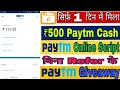 Download Video [Live proof]Paytm ₹500 Loot trick. Live payment proof. Instant Redeem At Paytm. Earn Paytm cash 😎 3GP MP4 FLV