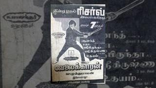 Velaikkaran Full Tamil Movie - Bayshore
