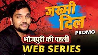 Jakhmi Dil (Promo) - Gunjan Singh -  शनिवार शाम 5 बजे -  Bhojpuri Sad Web Series