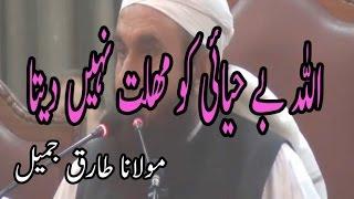 Allah Behayi Ko Mohlat Nahi Deta,اللہ بے حیائی کو مھلت - Maulana Tariq Jameel,مولانا طارق جمیل