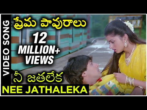 Xxx Mp4 Nee Jathaleka Video Song Maine Pyaar Kiya ప్రేమ పావురాలు Movie Salman Khan Bhagyashree 3gp Sex