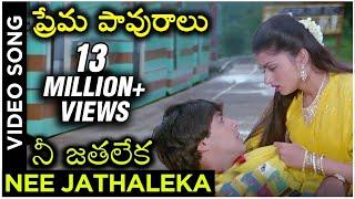 Nee Jathaleka  Video Song (Maine Pyaar Kiya)   ప్రేమ పావురాలు Movie   Salman Khan   Bhagyashree