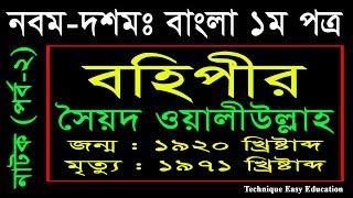 31. Nine Ten Bangla 1st Paper Natok Bohipir (Part-2) | SSC Natok Bohipir | Class 9-10 Natok | বহিপীর