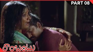 Rambantu Movie || Part -08/13 || Rajendraprasad, Easwari Rao