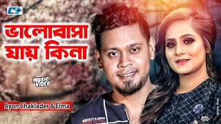 Valobasha Jay Kina | Ayon Chaklader | Elma | Bangla Super Hit Music Video 2017 | FULL HD