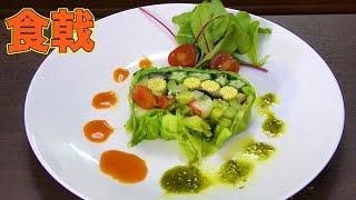 9種の野菜テリーヌ作ってみた!!【食戟のソーマ】 PDS