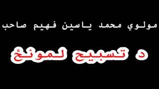 د تسبیح لمونځ , Pashto Bayan, M Yasin Fahim