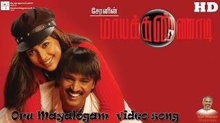Oru Mayalogam Video Song - Maya Kannadi | Cheran | Navya Nair | Ilayaraaja