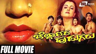 Challatada Hudugaru   Kannada Full Movie   Sandeep   Leena Siddhu   Comedy Movie