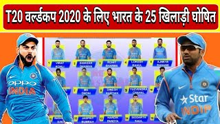 BCCI Announces India 25 Player Squad For T20 World Cup 2020 || India Team Squad In T20 World Cup