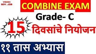 संयुक्त पूर्व परीक्षा गट क || अभ्यासाचे नियोजन || Combine Grade C exam || study plan ||