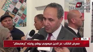 """معرض الكتاب : عز الدين ميهوبي يوقع رواية """" إرهابستان """""""