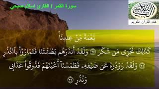 سورة القمر بصوت القاريء اسلام صبحي