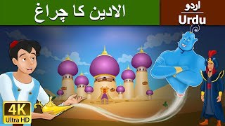 Aladdin and The Magic Lamp in Urdu - Urdu Story - Stories in Urdu - 4K UHD - Urdu Fairy Tales