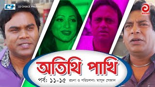 Otithi Pakhi | Episode 11-15 | Bangla Comedy Natok | Mosharraf Karim | Shuzana | Aa Kho Mo Hasan
