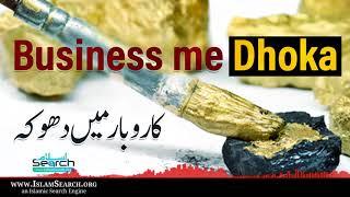 Business of Dhoka    Ramazan Reminder    IslamSearch