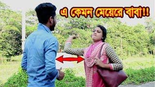 Bangla Short Film 2017 | Success Love Story | New Bangla Short Films | AR Media TV