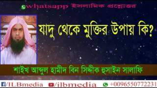 Jadu Theke Muktir Upai Ki?    Sheikh Abdul Hamid Siddik Madani Bangla waz  waz  waz Bangla waz 