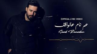 Saad Ramadan - 3am nam 3al wa2ef [Lyrics Video] / 2017 سعد رمضان - عم نام عالواقف