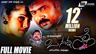 O Nanna Nalle – ಓ ನನ್ನ ನಲ್ಲೆ | Kannada Full Movie | Ravichandran | Isha Koppikar | Romantic Movie
