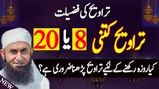Taraweeh 8 or 20 | Ramazan 2018 Bayan by Molana Tariq Jameel | Islamic Worldwide Bayan