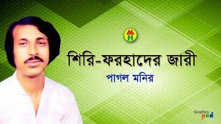 Pagol Monir - Shiri Forhader Jari   শিরি ফরহাদের জারী   Bangla Jari Gaan   Music Heaven
