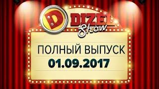 Дизель Шоу — 31 полный выпуск — смотреть онлайн новый сезон — 01.09.2017 | ЮМОР ICTV