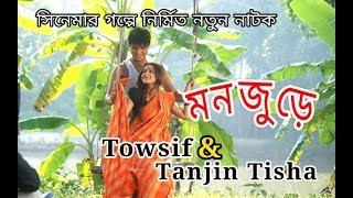 'মনজুড়ে'_Towsif & Tanjin Tisa_bangla new natok_Monjure