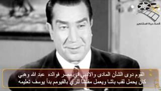 قصة حياة يوسف وهبي - قصة حياة المشاهير