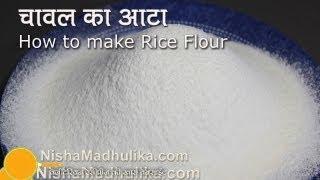 How to make rice flour at home? - rice rava recipe