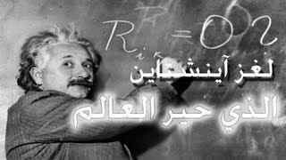 7a9rian | لغز آينشتاين الذي حير العالم