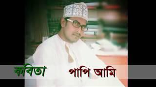 পাপি আমি- এম আই মাহি। কন্ঠ- রাহিম আজিমুল